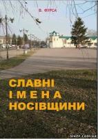 Славні імена Носівщини (60560217.jpg)