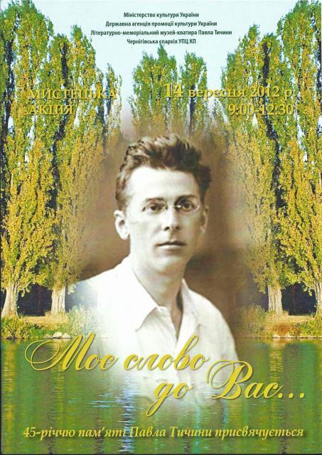 День пам'яті Павла Тичини (AF_PGT_01.jpg)