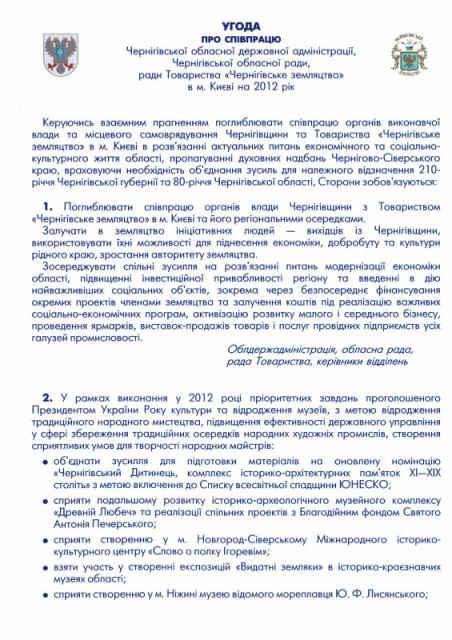 УГОДА ПРО СПІВПРАЦЮ НА 2012 РІК (FU_1.JPG)