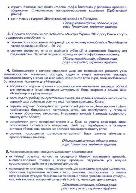 УГОДА ПРО СПІВПРАЦЮ НА 2012 РІК (FU_2.JPG)