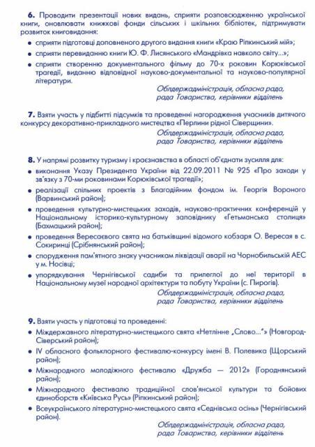 УГОДА ПРО СПІВПРАЦЮ НА 2012 РІК (FU_3.JPG)
