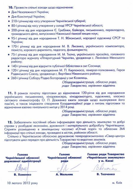 УГОДА ПРО СПІВПРАЦЮ НА 2012 РІК (FU_4.JPG)