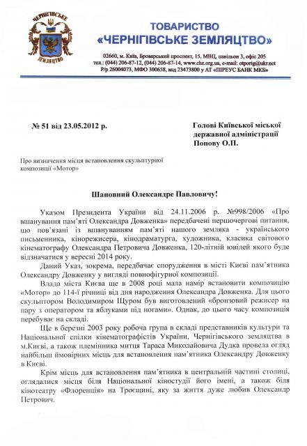 Новокаховський приклад для чернігівців і киян (P1000202.jpg)