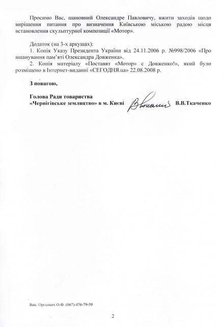 Новокаховський приклад для чернігівців і киян (P1000202_2.jpg)
