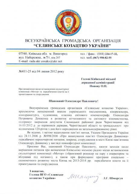 Новокаховський приклад для чернігівців і киян (P1000204.jpg)
