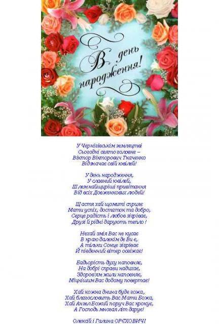 Голові – ювіляру Віктору Ткаченку (P_VVT_60.jpg)