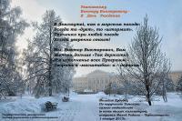 Голові – ювіляру Віктору Ткаченку (P_VVT_60_Kh.jpg)