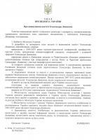 Новокаховський приклад для чернігівців і киян (Ukaz_998_2006.jpg)